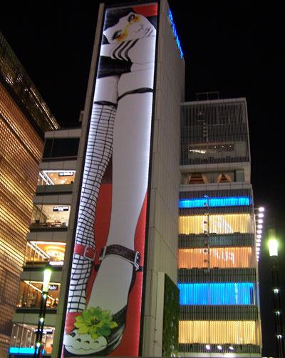 Edificio de Sony en Ginza