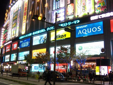 Barrio tecnológico de Akihabara